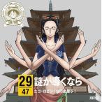 ニコ・ロビン (山口由里子)/ワンピース ニッポン縦断! 47クルーズCD at 奈良 謎が導くなら
