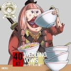 ローラ (久川綾)/ワンピース ニッポン縦断! 47クルーズCD at 福岡 WEDDING VOWS