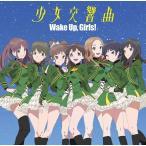【送料無料選択可】Wake Up  Girls!/劇場版Wake Up  Girls! 青春の影 主題歌: 少女交響曲