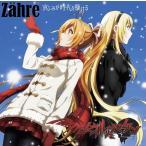 Zahre/TVアニメ「シュヴァルツェスマーケン」エンディングテーマ: 哀しみが時代を駆ける [CD+DVD]