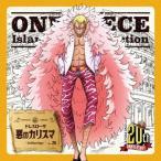 [CDA]/ドンキホーテ・ドフラミンゴ (田中秀幸)/ONE PIECE Island Song Collection ドレスローザ: 悪のカリスマ