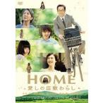 [DVD]/邦画/HOME 愛しの座敷わらし スペシャル・プライス [廉価版]
