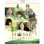 [Blu-ray]/邦画/HOME 愛しの座敷わらし スペシャル・プライス [廉価版][Blu-ray]