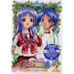 【送料無料選択可】アニメ/ToHeart 〜Remember my memories〜 第3巻