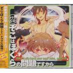 【送料無料選択可】ドラマCD (杉田智和、高橋美佳子、甲斐田裕子、他)/ドラマCD そこはぼくらの問題ですから