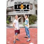 【送料無料選択可】小野坂昌也、小西克幸 他/小野坂・小西のO+K DVD 〜ふたり屋根の下〜