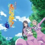 【送料無料選択可】ドラマCD/ドラマCD「あまんちゅ! 」 第1巻