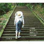 【送料無料選択可】小田和正/この道を / 会いに行く / 坂道を上って / 小さな風景