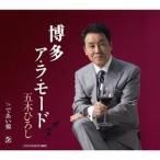 【送料無料選択可】五木ひろし/博多ア・ラ・モード