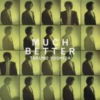 【送料無料選択可】吉田拓郎/MUCH BETTER