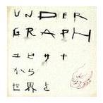 アンダーグラフ/ユビサキから世界を [通常盤]