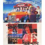 【送料無料選択可】吉田拓郎/吉田拓郎・かぐや姫 コンサート イン つま恋 1975+'79 篠島アイランドコンサート [Blu-ray][Blu-ra