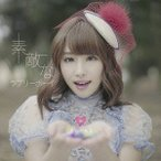 【送料無料選択可】あやみ旬果/素敵なラブリーボーイ [CD+DVD]