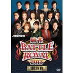 【送料無料選択可】趣味教養/麻雀BATTLE ROYAL 2013 副将戦