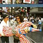 【送料無料選択可】有山じゅんじと上田正樹/『ぼちぼちいこか'08』フューチャリング くいだおれ太郎