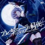 ファンタズム (FES cv.榊原ゆい)/PSPソフト『STEINS;GATE』EDテーマ: プレギエーラの月夜 & Xbox 36