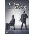 【送料無料選択可】洋画/リンカーンを殺した男 特別編