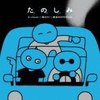 【送料無料選択可】[CD]/U-zhaan×環ROY×鎮座DOPENESS/たのしみ