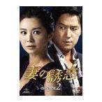 【送料無料選択可】TVドラマ/妻の誘惑 DVD-BOX 2