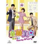 【送料無料選択可】TVドラマ/童顔美女 DVD-BOX 1