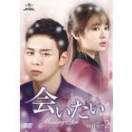 【送料無料選択可】TVドラマ/会いたい DVD SET 2