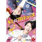 【送料無料選択可】TVドラマ/キミをプロデュース〜Miracle Love Beat〜 〈オリジナル・バージョン〉 DVD-SET 1