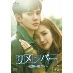 【送料無料】TVドラマ/リメンバー〜記憶の彼方へ〜 DVD-SET 1