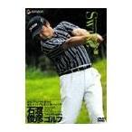 【送料無料選択可】趣味教養/石渡俊彦 ファンクショナルゴルフDVD ファンクショナルスイング編