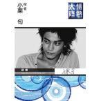【送料無料選択可】ドキュメンタリー (小栗旬)/情熱大陸×小栗旬 [通常版]
