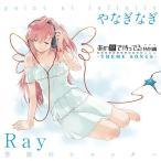 Ray / やなぎなぎ/あの夏で待ってる 特別編 -THEME SONGS- Ray: 季節のシャッター / やなぎなぎ: poin