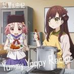 若狭悠里(CV: M・A・O)&丈槍由紀(CV: 水瀬いのり)/TVアニメ「がっこうぐらし!」キャラクターソング (3) Yummy