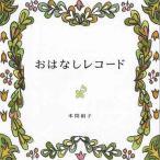 本間絹子/おはなしレコード