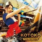 KOTOKO/TVアニメ「もっとToLOVEる-とらぶる-」OPテーマ: Loop-the-Loop [通常盤]