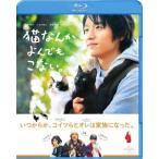 【送料無料選択可】邦画/猫なんかよんでもこない。[Blu-ray]