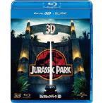 【送料無料選択可】洋画/ジュラシック・パーク 3D+2D[Blu-ray]