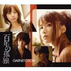 ショッピングGARNET GARNET CROW/百年の孤独 [通常盤]