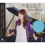 【送料無料選択可】羽田裕美/君に逢いたくなったら・・・〜ZARD Piano Classics〜