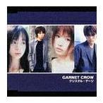 ショッピングGARNET GARNET CROW/クリスタル・ゲージ