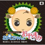 森久保祥太郎、間島淳司/羊でおやすみシリーズ vol.26 お兄ちゃんとおやすみ