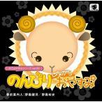 野島健児、野島裕史/羊でおやすみシリーズ vol.33 のんびりしながらおやすみ