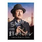 【送料無料】TVドラマ/東京センチメンタル DVD-BOX