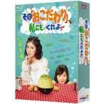 【ゆうメール利用不可】TVドラマ/その「おこだわり」、私にもくれよ!! Blu-ray BOX[Blu-ray]