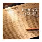 """葉加瀬太郎/交響詩「希望」Symphonic Poem """"Hope"""" (ファイナルファンタジーXII メイン・テーマ)"""