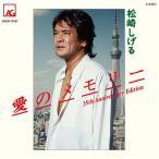 【送料無料選択可】松崎しげる/愛のメモリー 35th Anniversary Edition