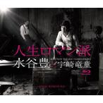 【送料無料選択可】水谷豊×宇崎竜童/人生ロマン派 コンセプトアルバム [2CD+Blu-ray]