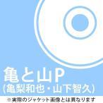 【送料無料選択可】亀と山P (亀梨和也・山下智久)/背中越しのチャンス [通常盤]