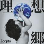 【送料無料選択可】Jeepta/理想郷