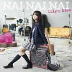 Lily's Blow/NAI NAI NAI [通常盤]