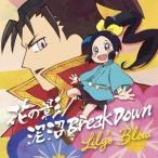 【送料無料選択可】Lily's Blow/花の影/泥沼 Break Down [TVアニメ「信長の忍び」盤/CD+DVD]