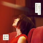 【送料無料選択可】新山詩織/しおりごと -BEST- [DVD付初回限定盤]